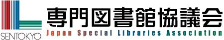 専門図書館協議会(専図協:JSLA)ホームページ