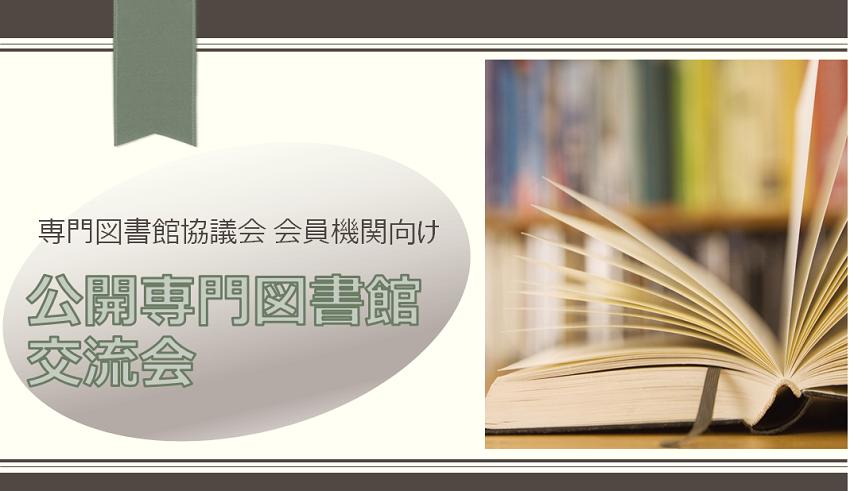 7/24 公開専門図書館交流会