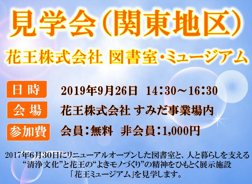 9/26見学会「花王株式会社 図書室・ミュージアム