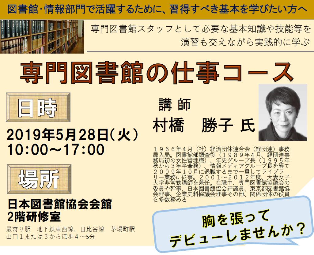 5/28 教育プログラム「専門図書館の仕事コース」