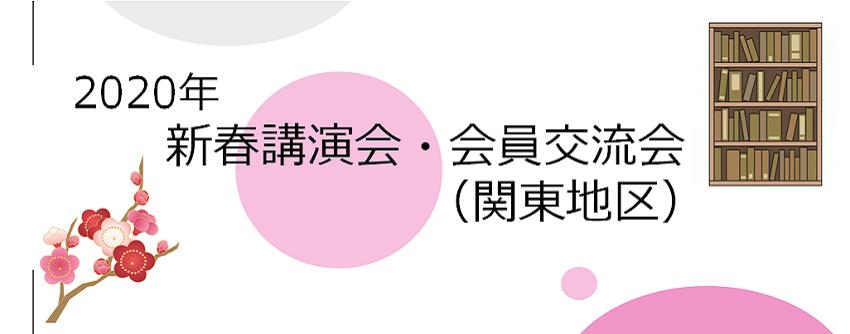 2020年新春講演会・賀詞交歓会(関東地区)