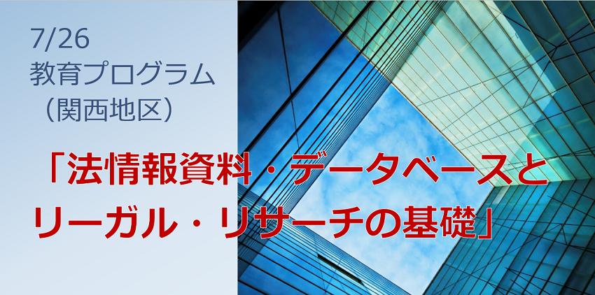 7/10 イブニングセミナー(関東地区)